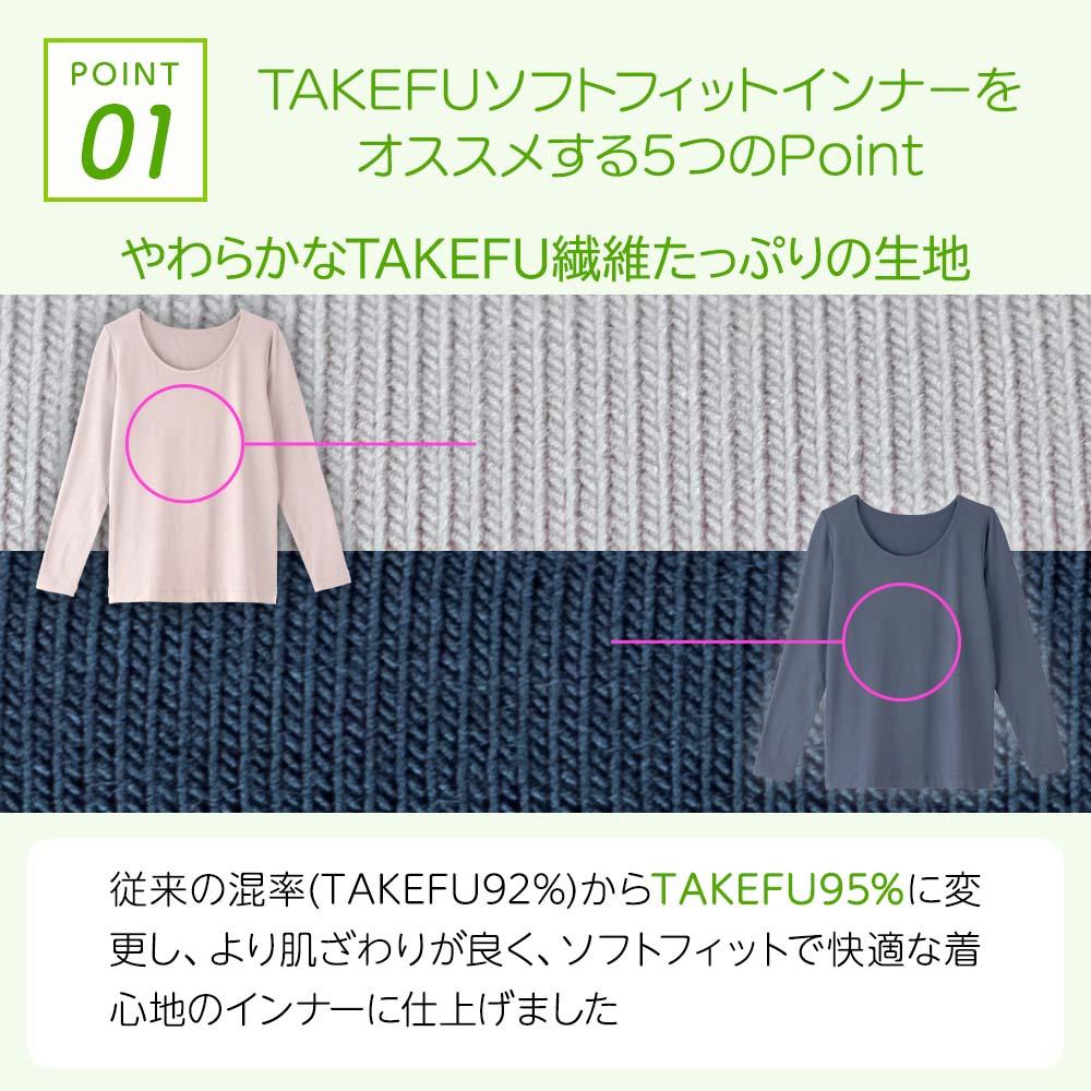 TAKEFU(竹布) ソフトフィットインナー
