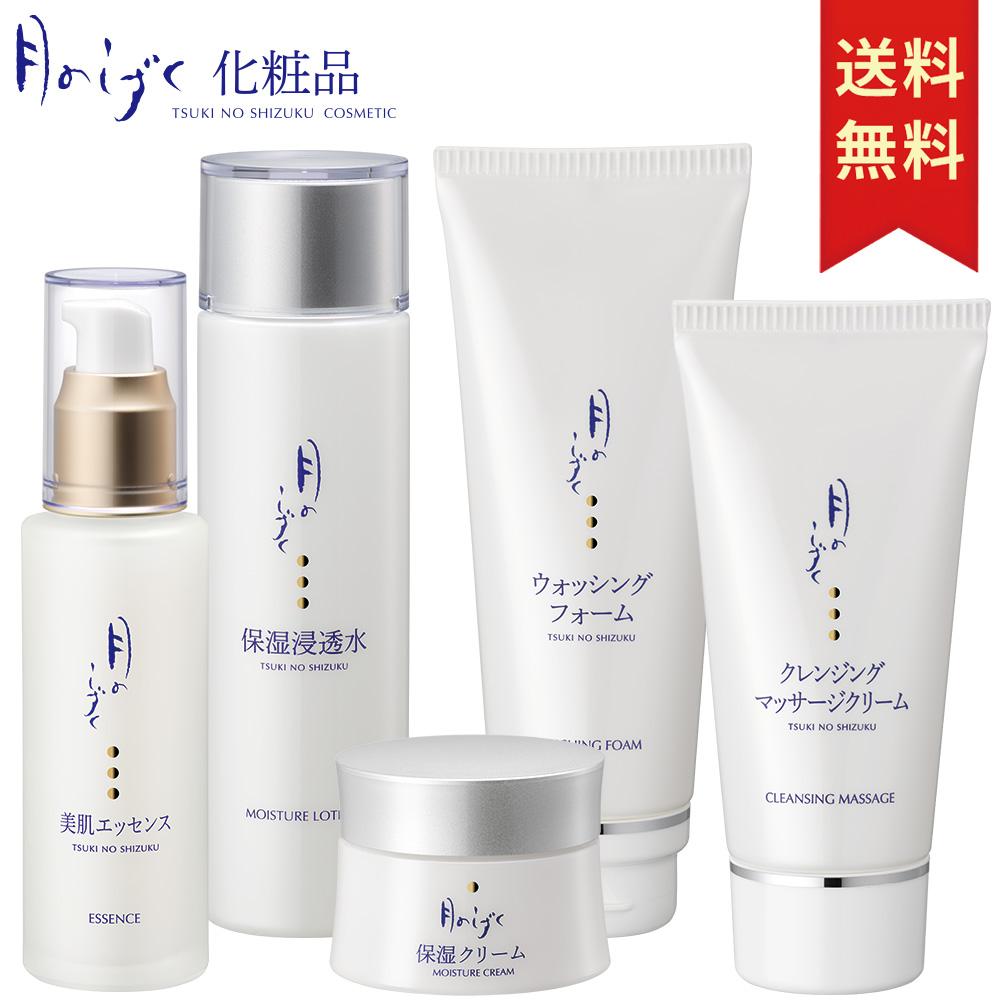 月のしずく化粧品5点セット【送料無料】