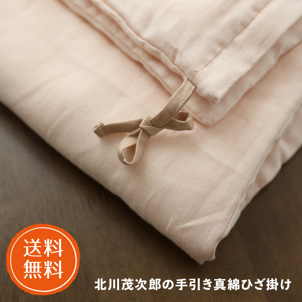 北川茂次郎の手引き真綿ひざ掛け(カバー付)