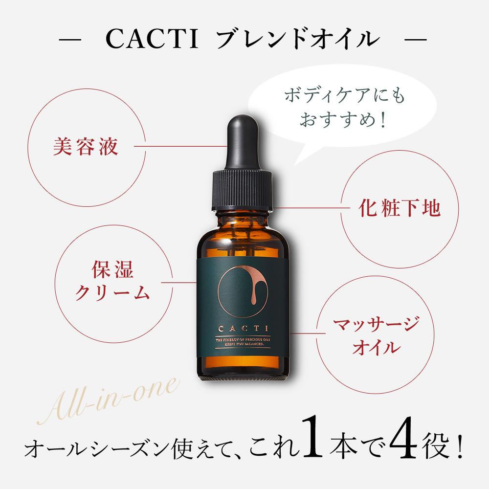 ウチワサボテンオイル CACTI ブレンドオイル