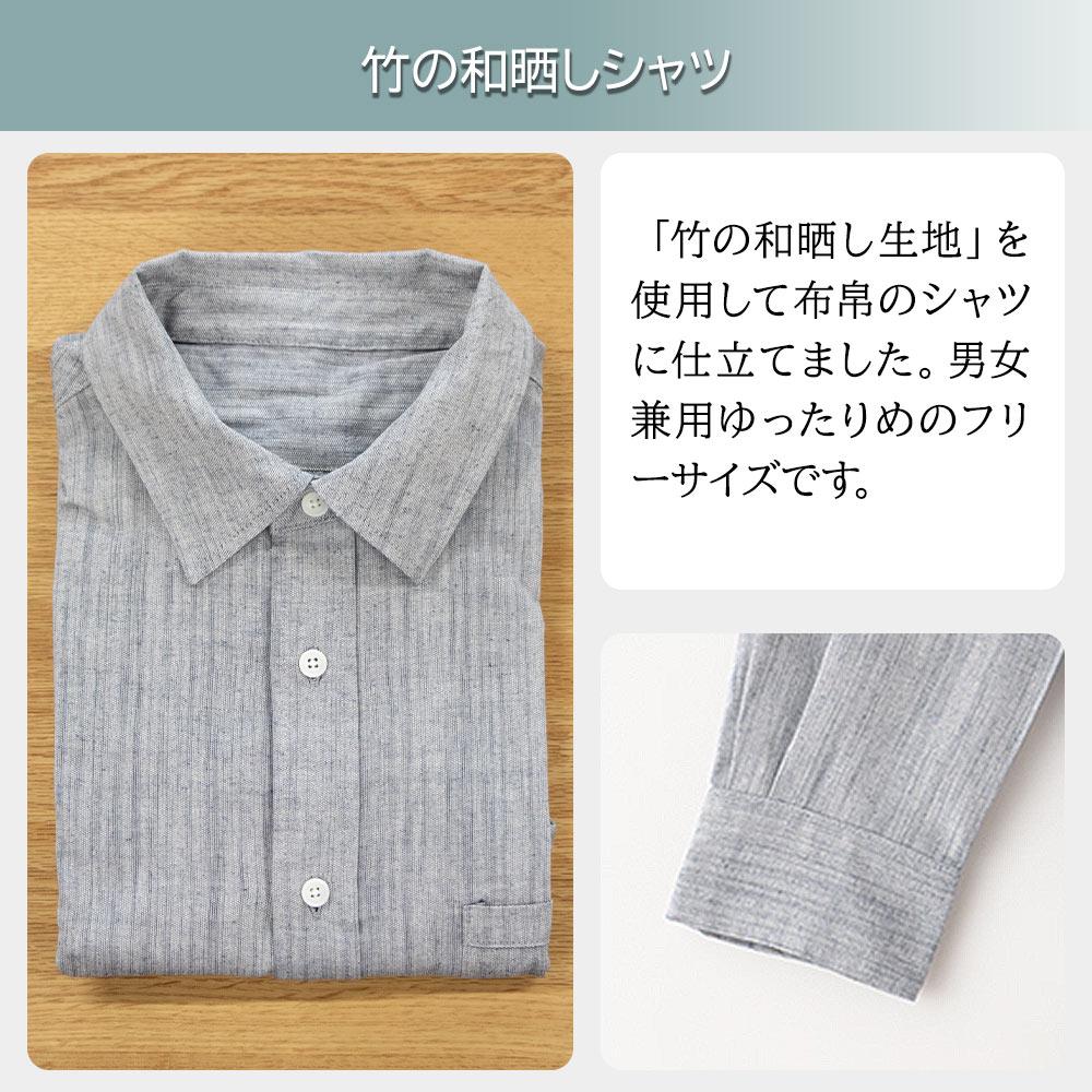 [送料無料] TAKEFU(竹布) 和晒しシャツ