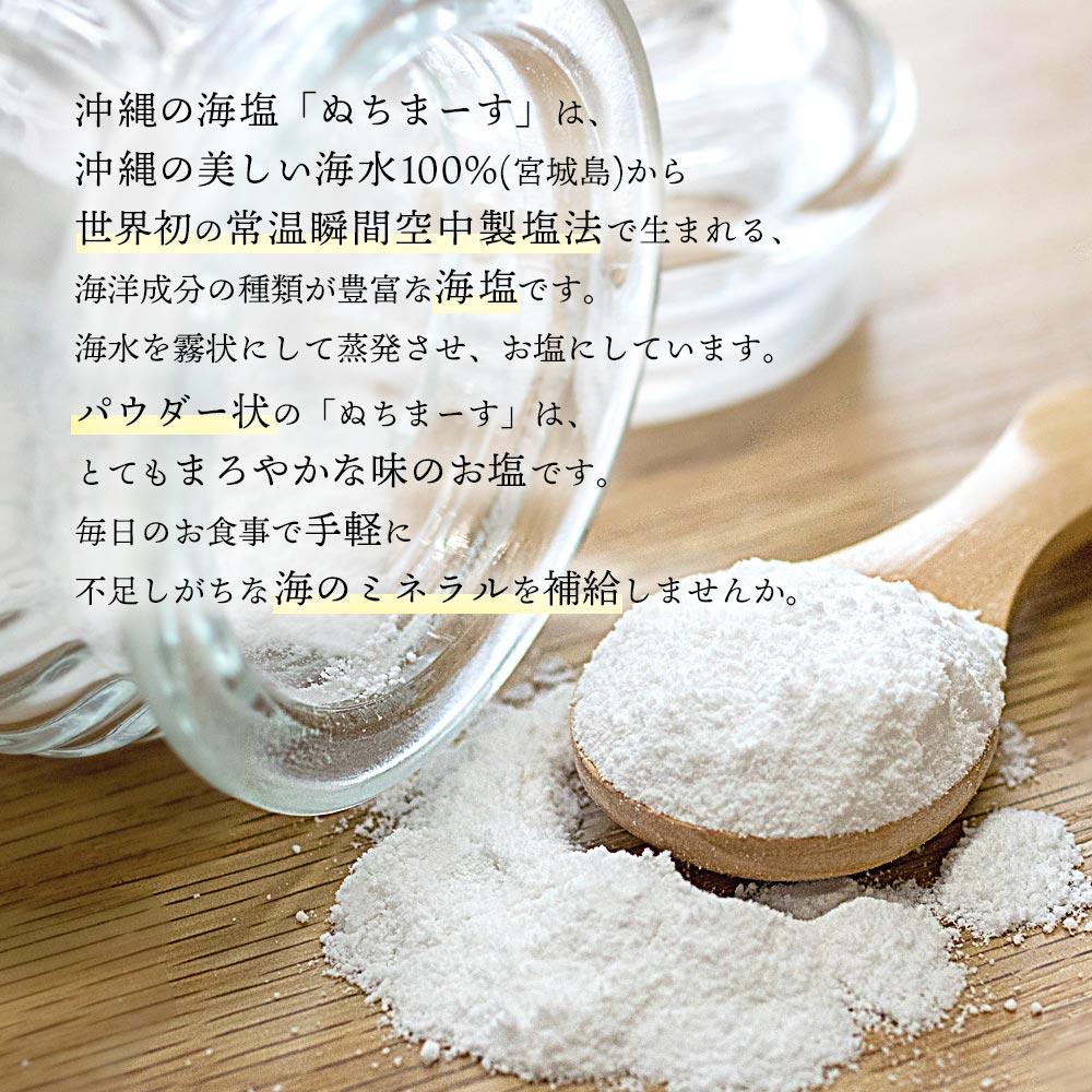 海のミネラルでできた塩 ぬちまーす 大容量の袋入り!ぬちまーす(250g)