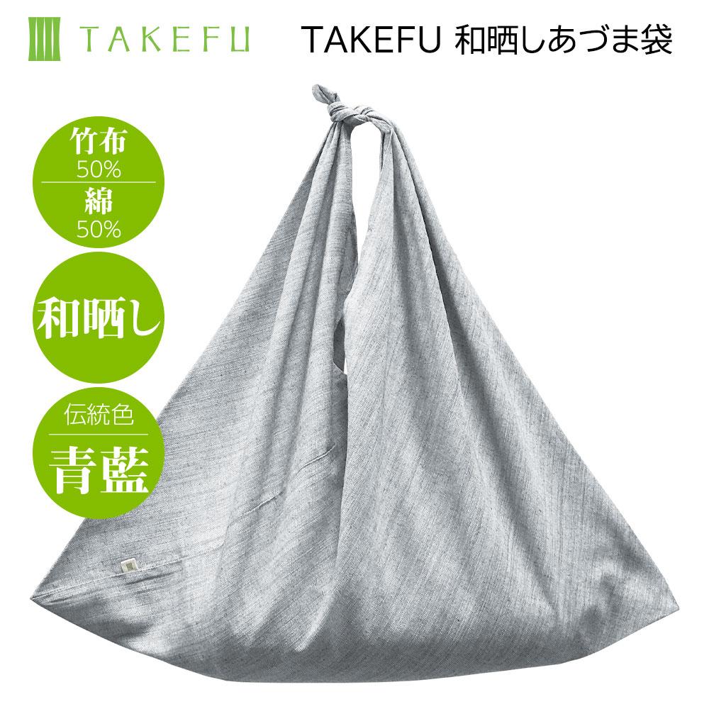 TAKEFU(竹布) 和晒し あづま袋