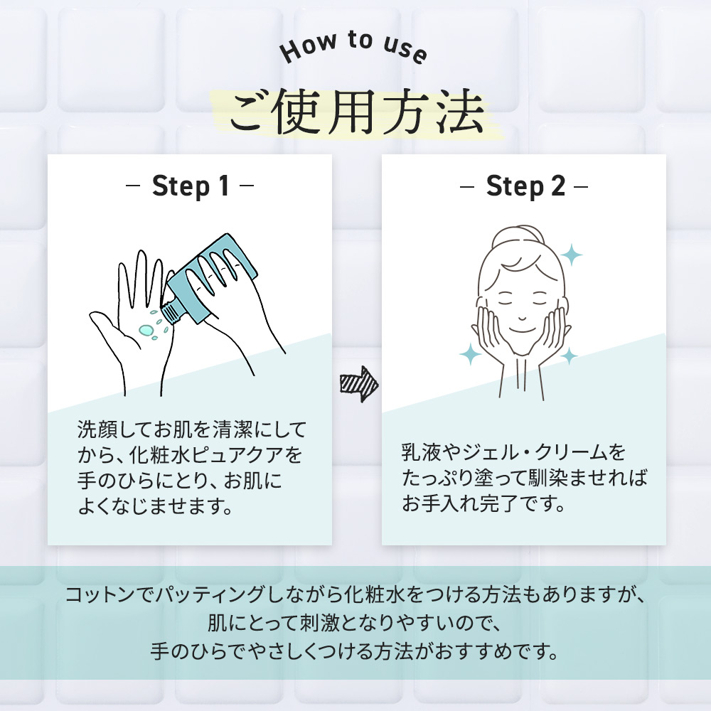 玄米発酵アミノ酸 ピュアクア(化粧水)