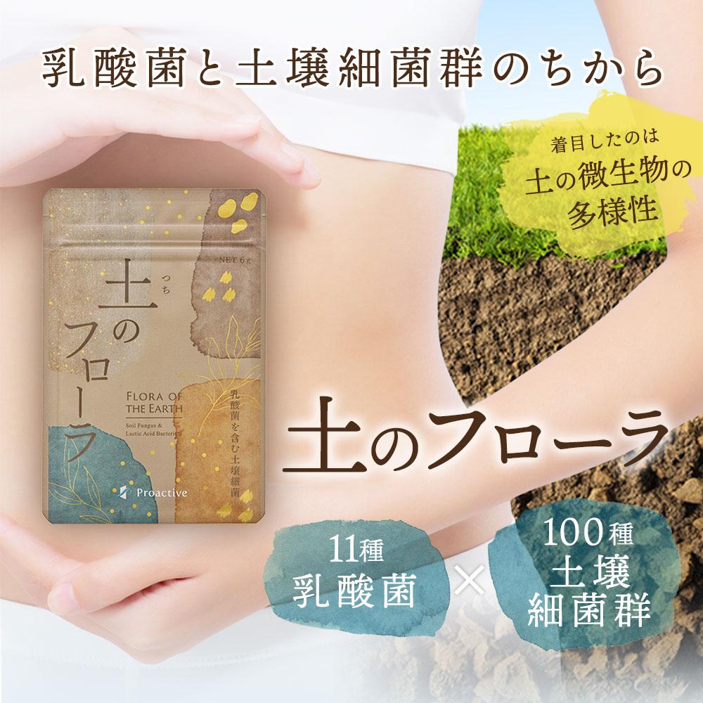 [ネコポス送料無料]11種の乳酸菌×100種の土壌細菌群 土壌菌サプリメント 土のフローラ
