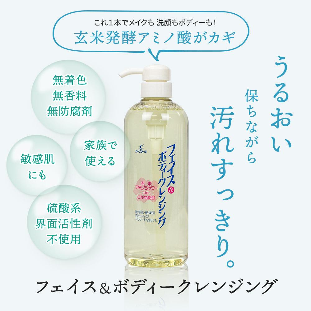玄米発酵アミノ酸 フェイス&ボディークレンジング