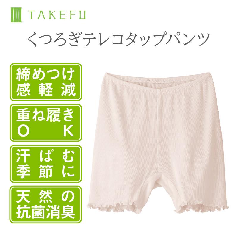 TAKEFU(竹布) くつろぎテレコタップパンツ [ネコポス送料無料]