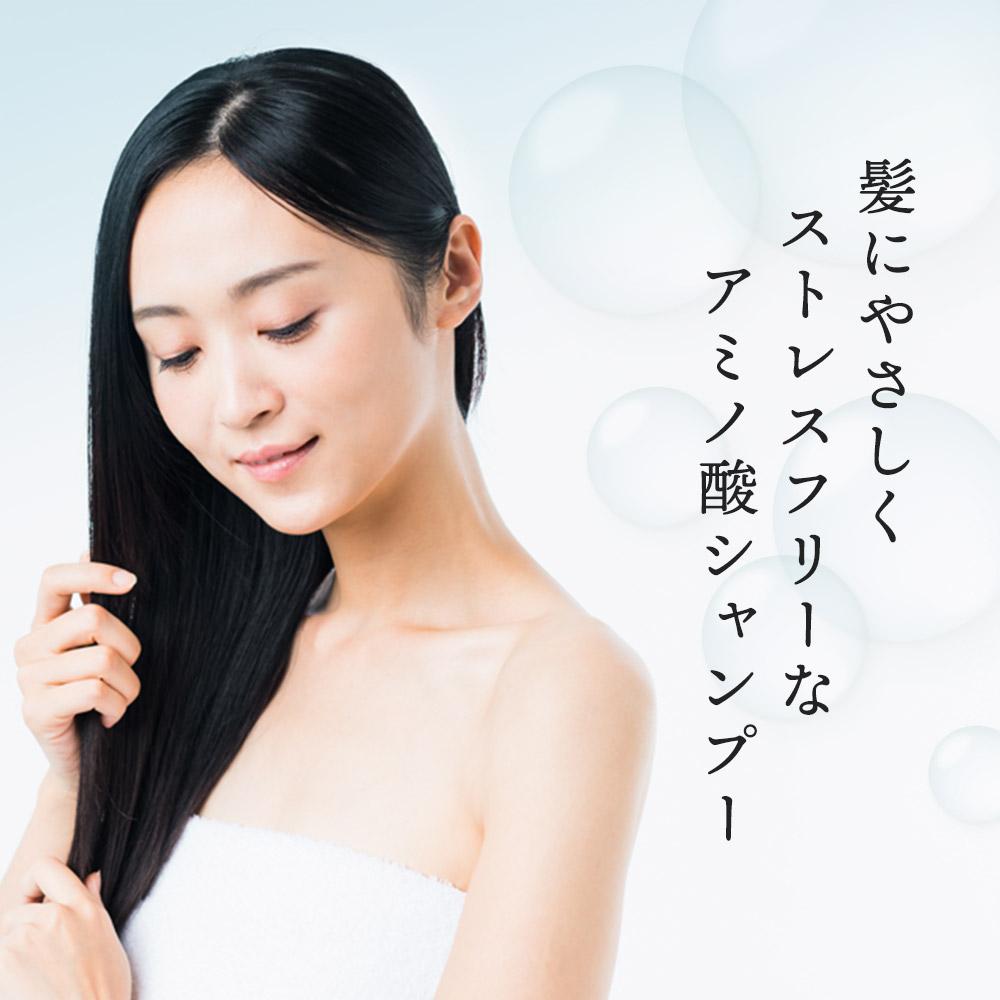 着色料不使用・人工香料不使用・弱酸性玄米アミノ酸配合・野草エキスラベンダー油配合 アミノ酸ヘアシャンプー