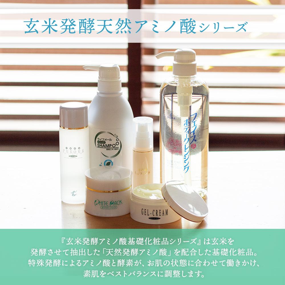 【定期宅配】玄米発酵アミノ酸 ピュアクア(化粧水)