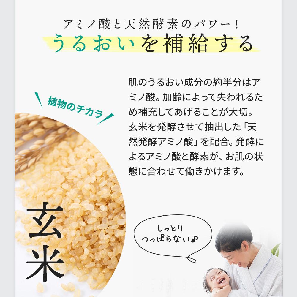 【定期宅配】玄米発酵アミノ酸 ジェル・クリーム