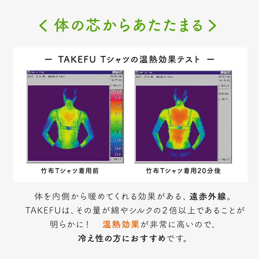 TAKEFU(竹布) くつろぎテレコタンクトップ(ブラポケット付き) [ネコポス送料無料]