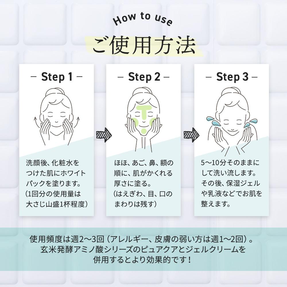 【定期宅配】玄米発酵アミノ酸 ホワイト・パック
