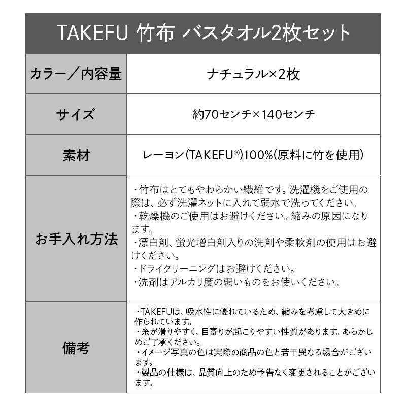[送料無料] TAKEFU(竹布) バスタオル ナチュラル 2枚セット
