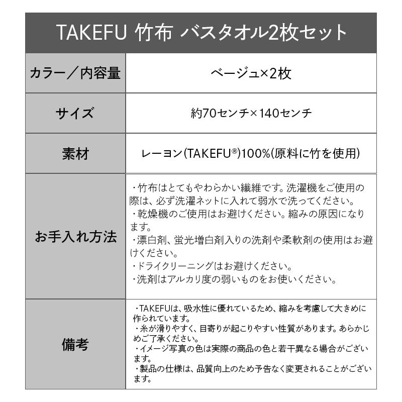 [送料無料] TAKEFU(竹布) バスタオル ベージュ 2枚セット