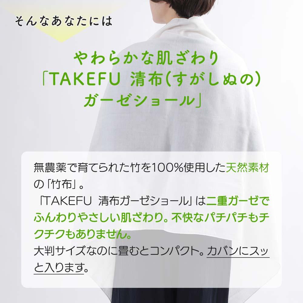 TAKEFU (竹布) 清布 (すがしぬの) ガーゼショール  [ネコポス送料無料]