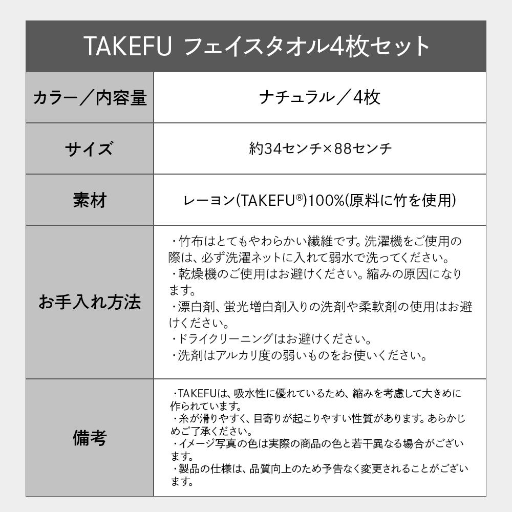[送料無料] TAKEFU(竹布) フェイスタオル ナチュラル4枚セット