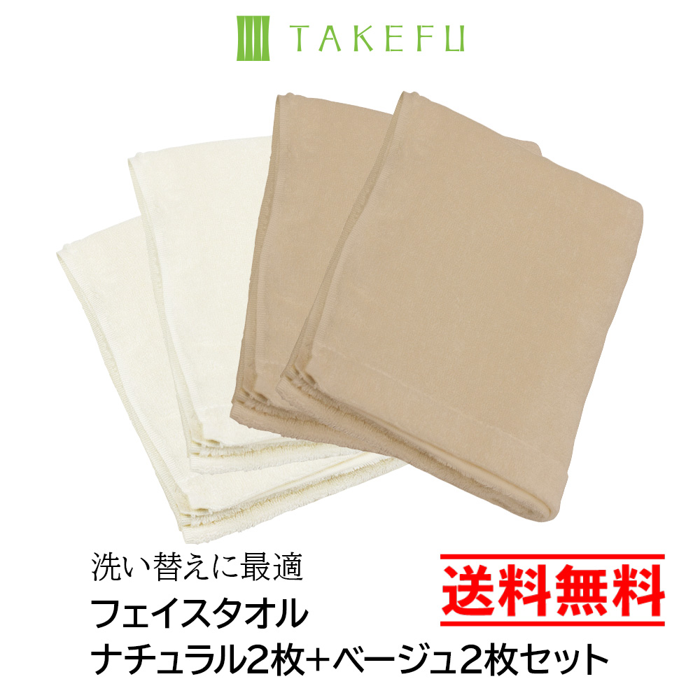 [送料無料] TAKEFU(竹布) フェイスタオル ナチュラル2枚+ベージュ2枚セット