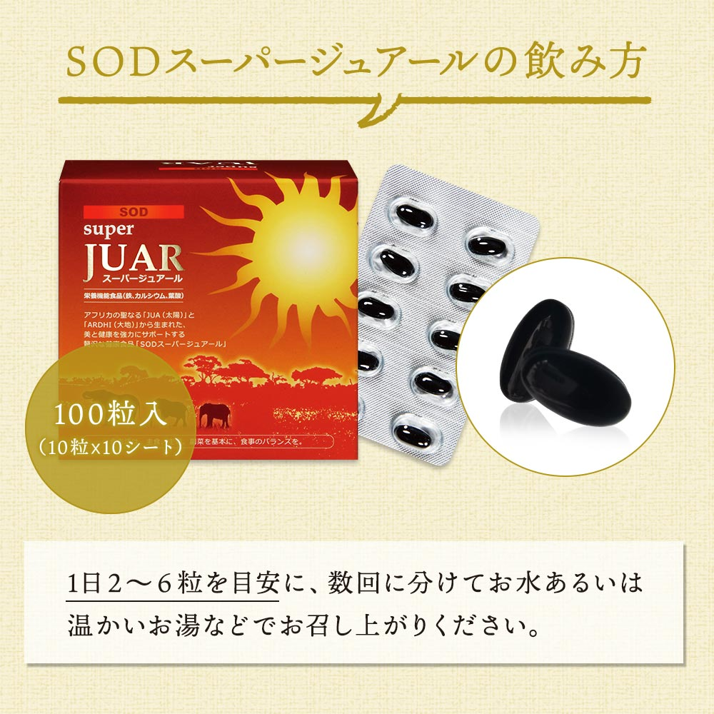 【定期宅配】栄養機能食品(鉄・カルシウム・葉酸) SOD スーパージュアール カプセル