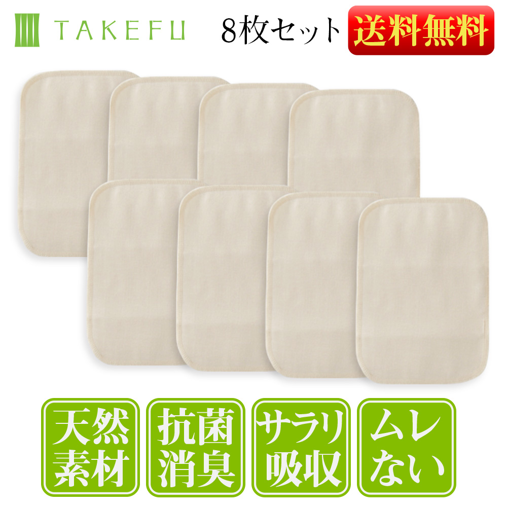 [ネコポス送料無料] TAKEFU(竹布) 布ナプキン Sサイズ8枚セット