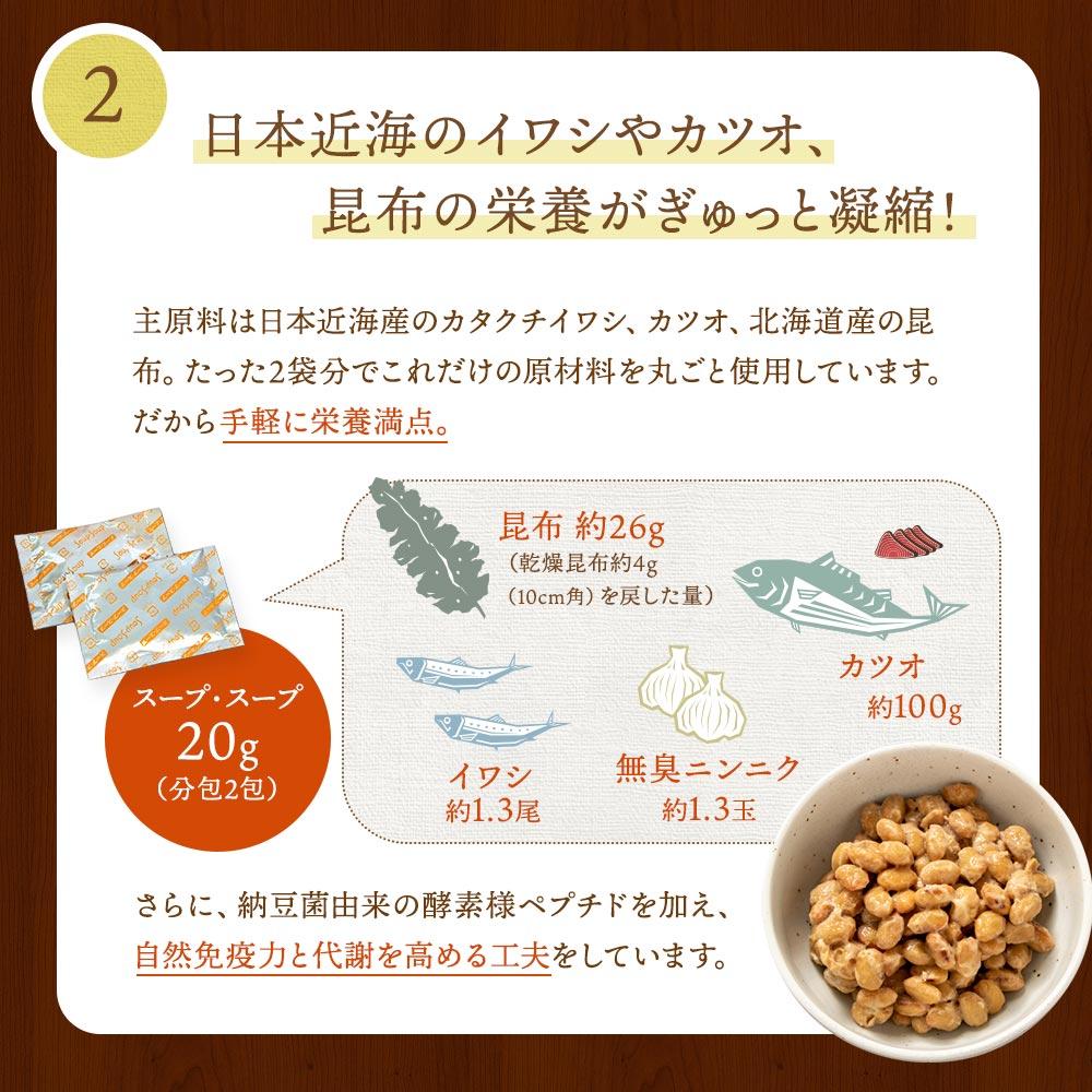 【定期宅配】10g×30包箱入スープ・スープ