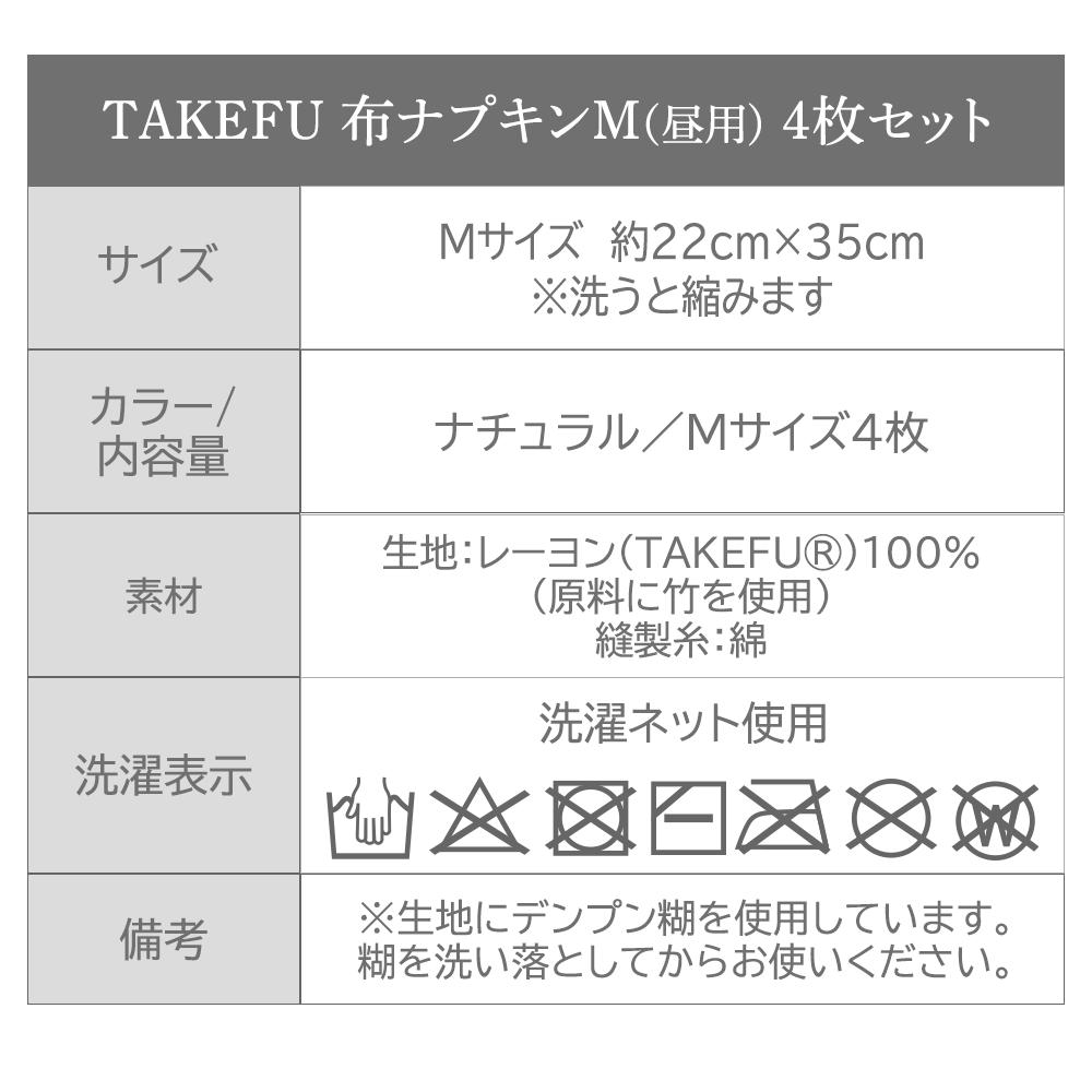[ネコポス送料無料] TAKEFU(竹布) 布ナプキン Mサイズ4枚セット