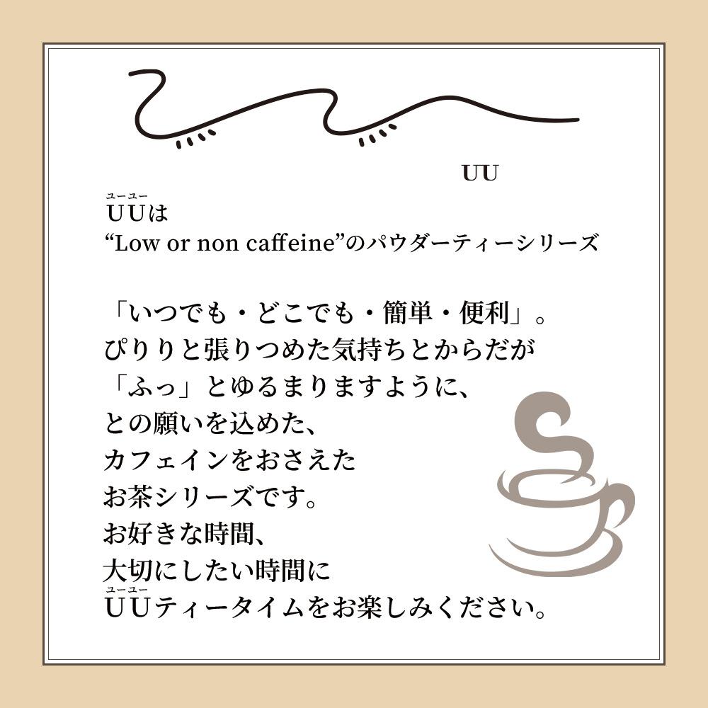 [ネコポス代込]でお試し!カフェインレス パウダーティー 瀬戸内レモン紅茶