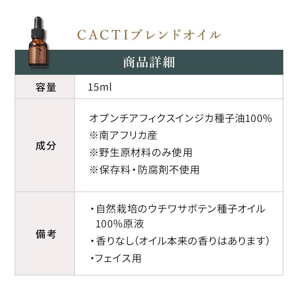 CACTIシードオイル+ブレンドオイルセット
