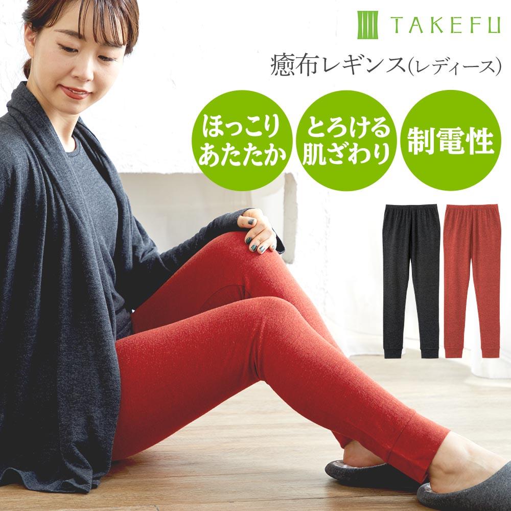 TAKEFU 竹布 癒布 竹のレギンス(レディース)