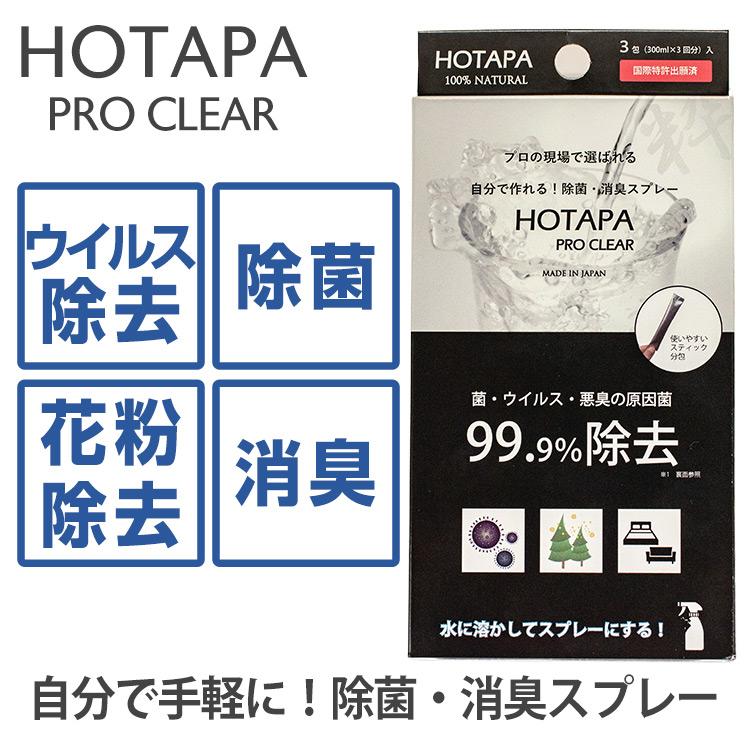 ホタパプロクリア除菌パウダー(3g×3包)