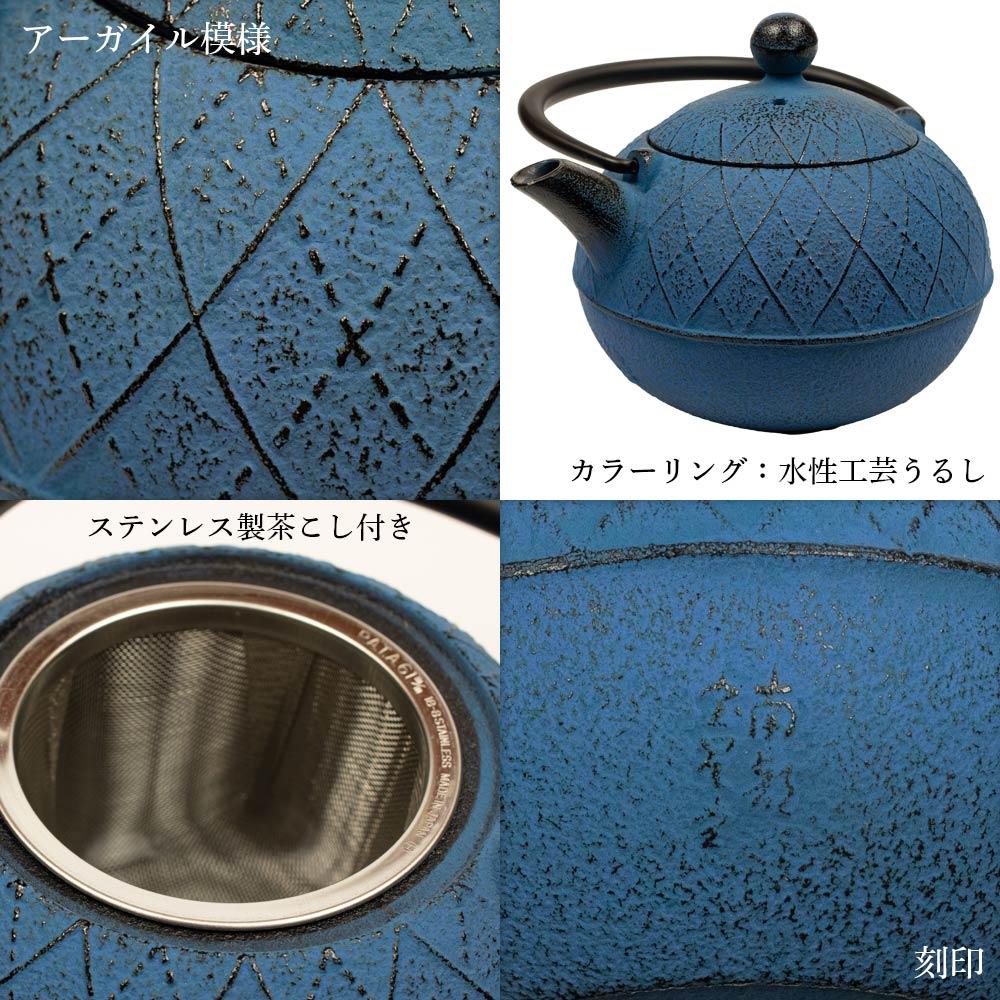 鉄瓶急須0.6リットル アーガイルブルー