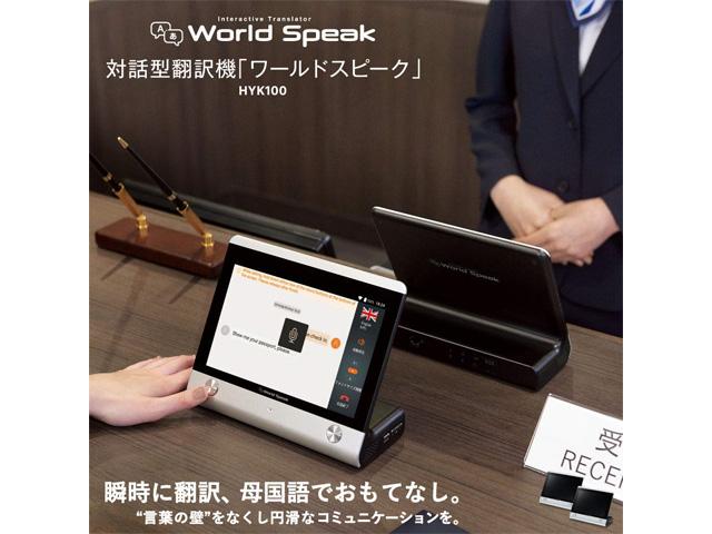 キングジム 世界72言語を瞬時に翻訳、対話型翻訳機「ワールドスピーク」 HYK100