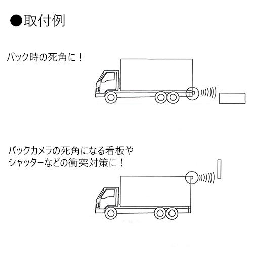トラック・バックセンサー DC12〜24V 防水
