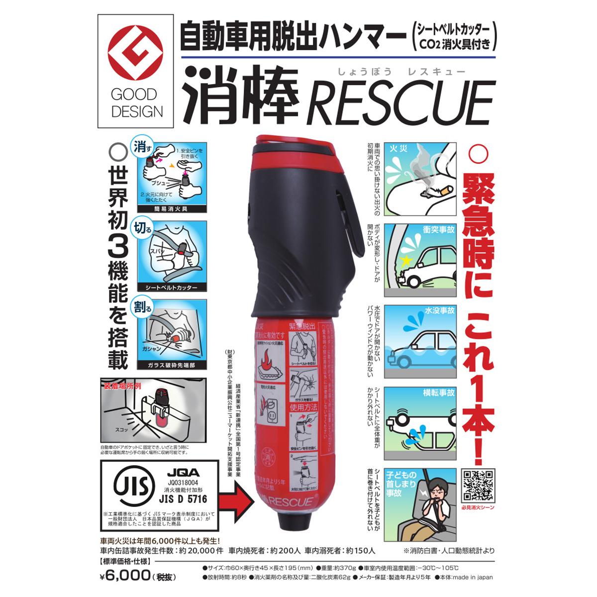 二酸化炭素式消火器 消棒Rescue