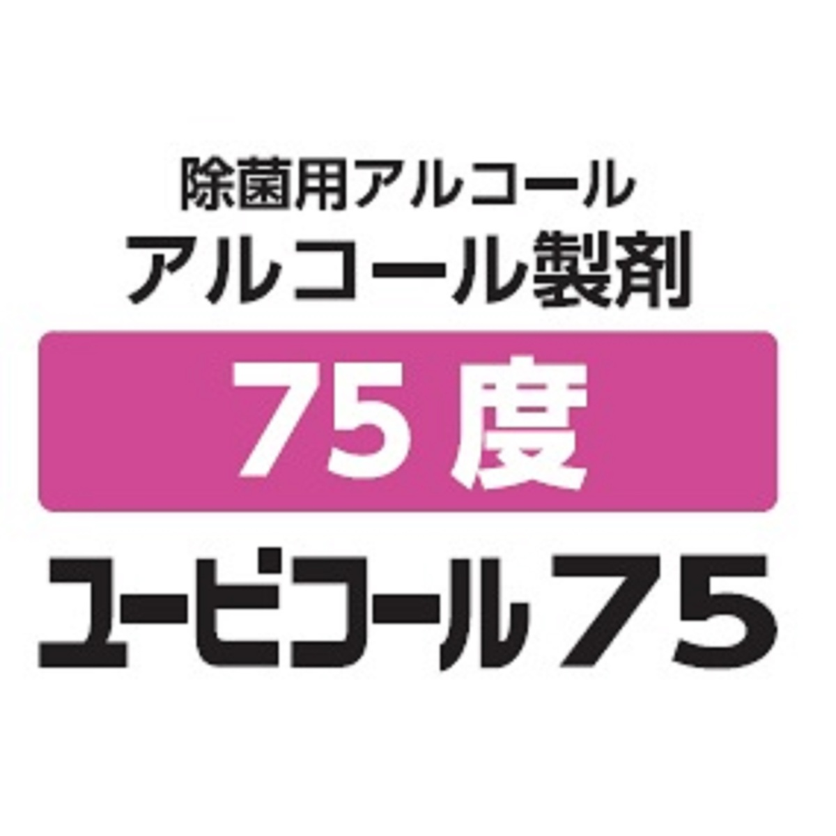 アルコール除菌剤 ユービコール75 15Kg