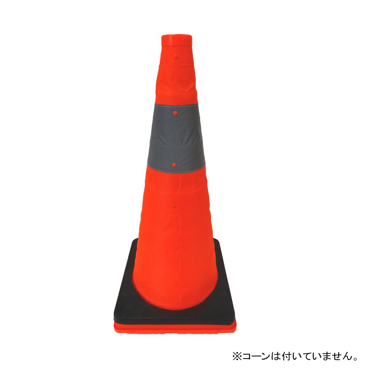 伸縮式三角コーン62cm用 ウェイト