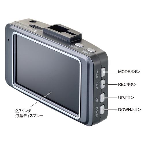 ドライブ・レコーダー 2.7インチ液晶付 DC12/24V