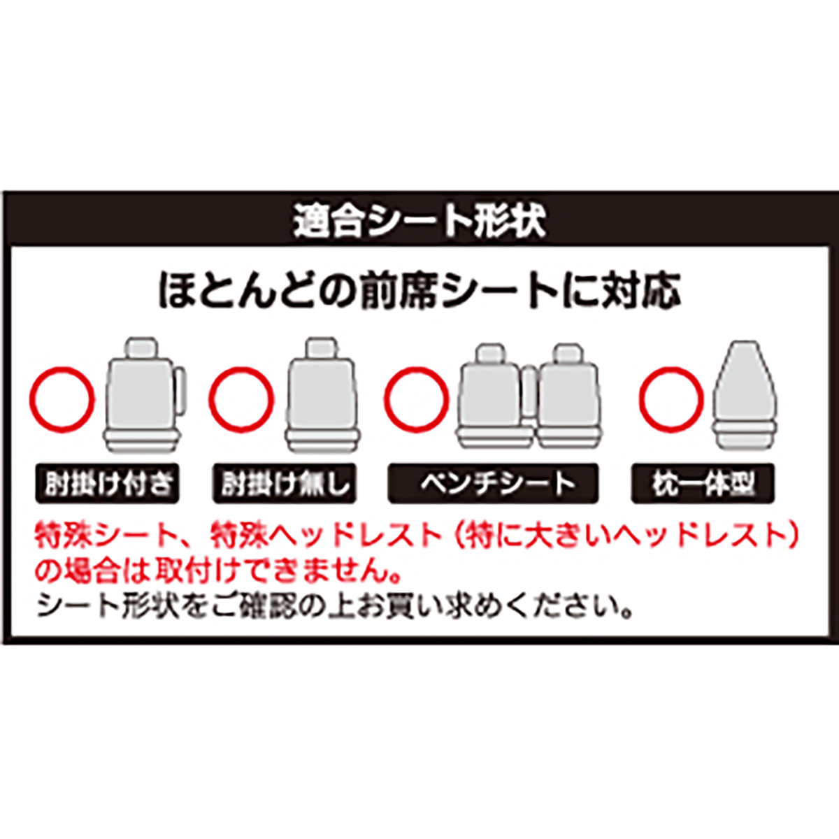防水シートカバー フロント ブラック