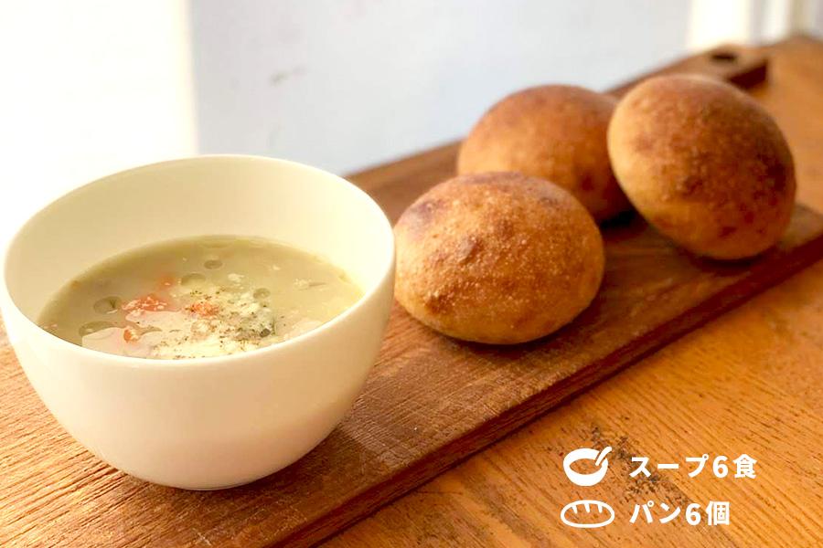 スープ6種(6食)+オーガニック小麦・全粒粉プチパン6個セット