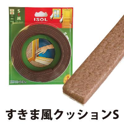 隙間風 防止 すきま風 ストッパー クッションテープ 1〜4mmの隙間に Sサイズ 2.5M×2本 両面テープ付きで貼るだけ簡単施工 【2個までネコポス可】【窓 ドア 扉 防音 対策】【 パネフリ工業 】 BE-1154E