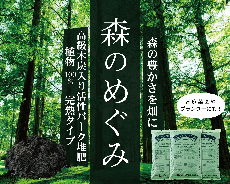 森のめぐみ 20L 3袋セット