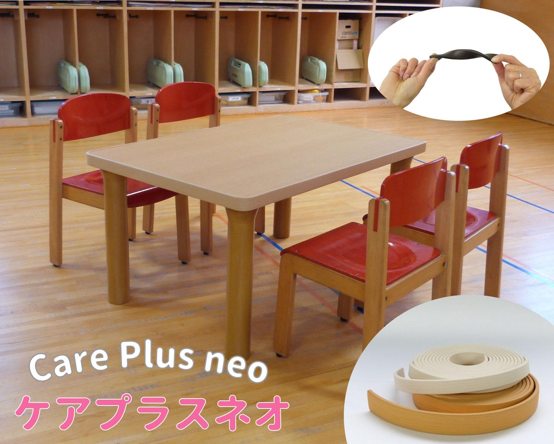 【送料無料】ケアプラスネオ care plus neo 6mm厚 クッションエッジ 木口テープ 木口材 パネフリ工業