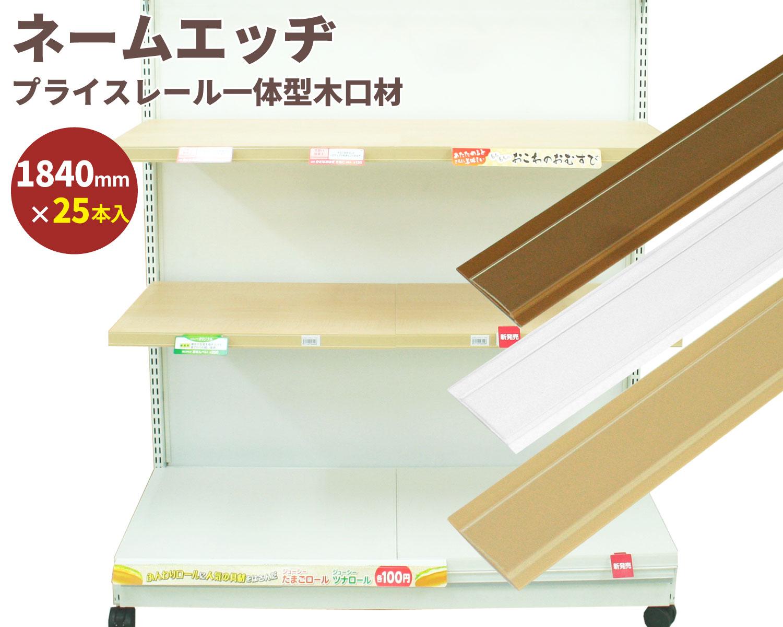 ネームエッジ 24mm幅/28mm幅/33mm幅 長さ1840mm 25本セット  国産 日本産
