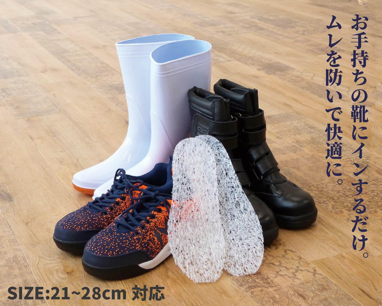 【カルファイバーインソール】長靴用中敷き 足むれ対策 ムレ防止 洗える 快適 レインブーツ スノーシューズ スノーブーツ ワークブーツ 安全靴に