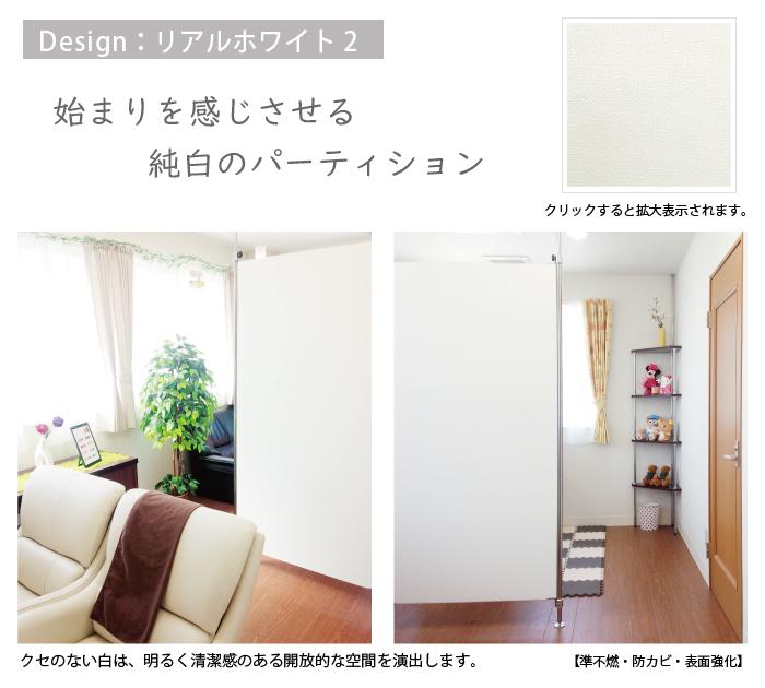 つっぱり式:デザインパーティション 幅94cmセット【パネル+ポール】