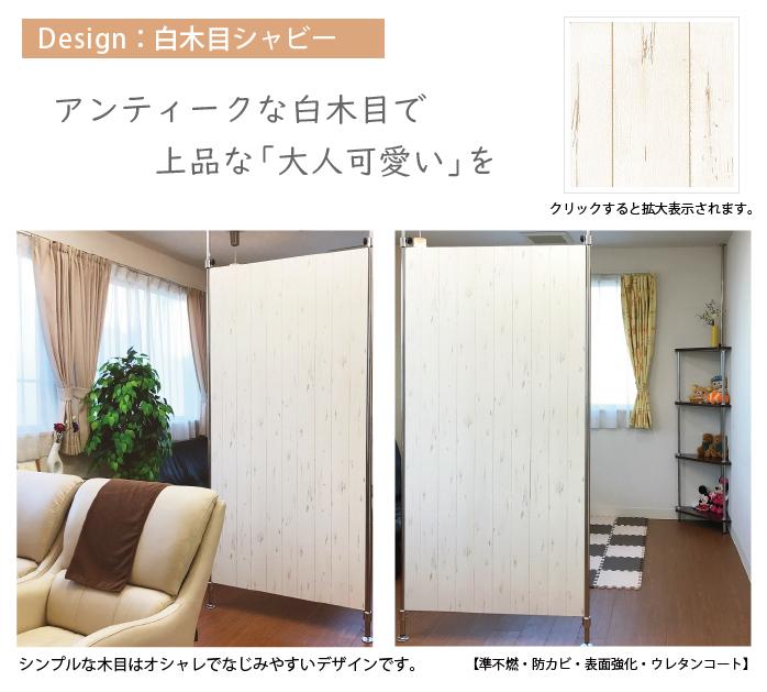 つっぱり式:デザインパーティション 幅71cmセット【パネル+ポール】