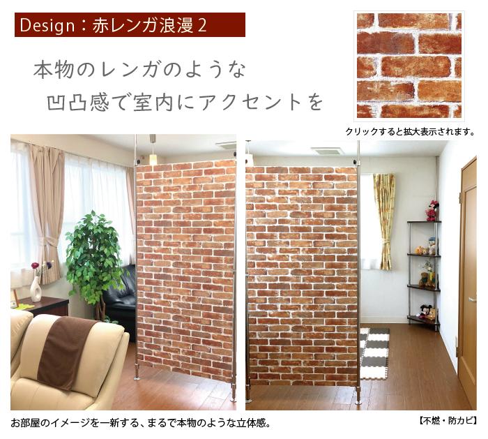 つっぱり式:デザインパーティション 幅48cmセット【パネル+ポール】