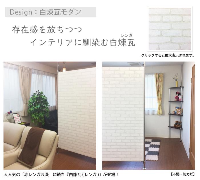 つっぱり式:デザインパネル 幅67cm 【パネル単品】