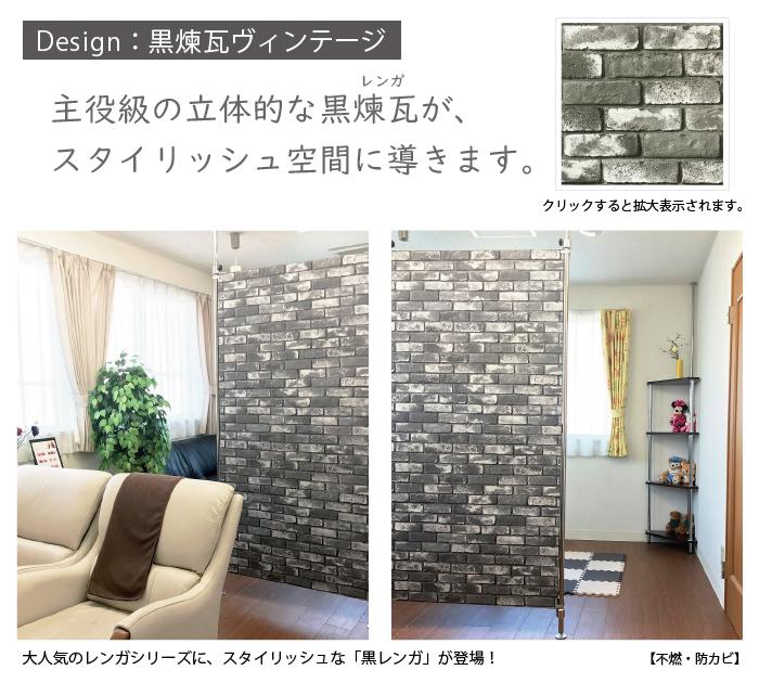 つっぱり式:デザインパネル 幅90cm 【パネル単品】