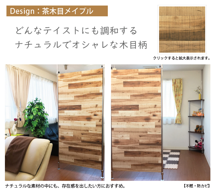 自立式:デザインパーティション 幅90cmセット 【パネル+脚】