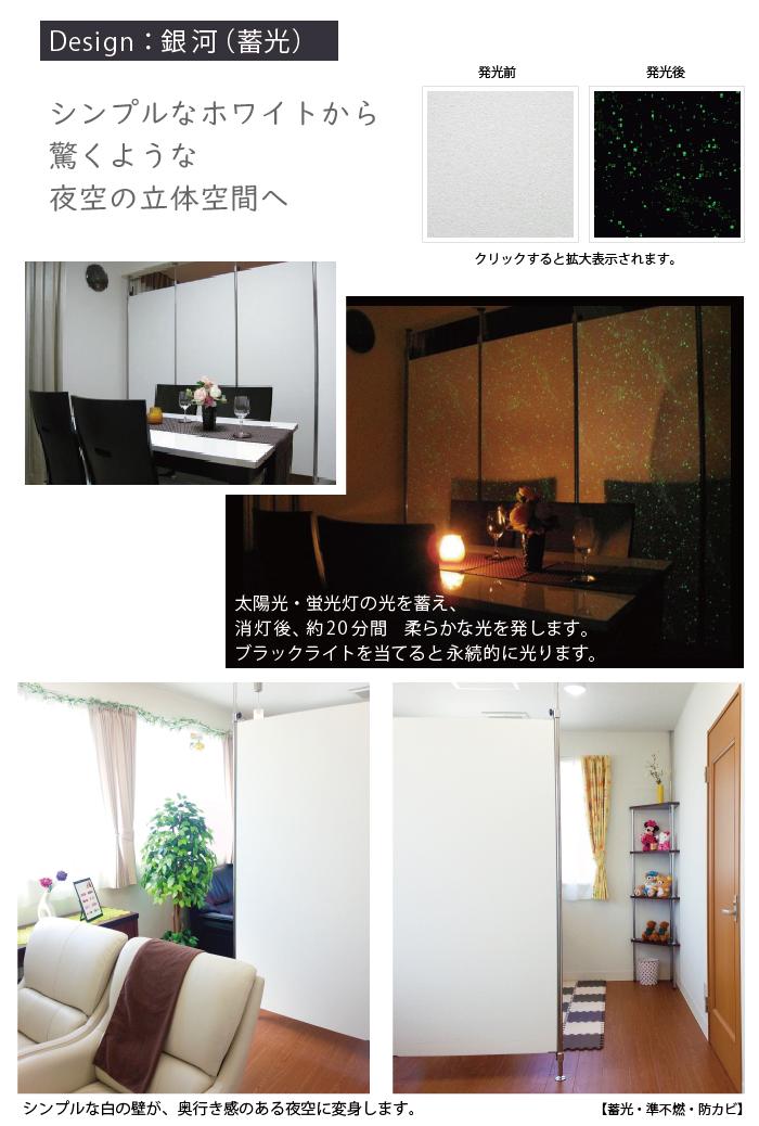 自立式:デザインパネル 幅90cm 【パネル単品】